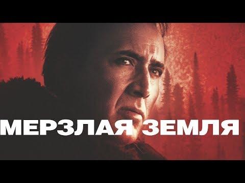 Мерзлая земля / Frozen Ground (2013) смотрите в HD