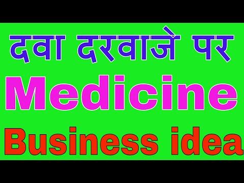 Medicine Business Idea In India | दवा दरवाजे पर