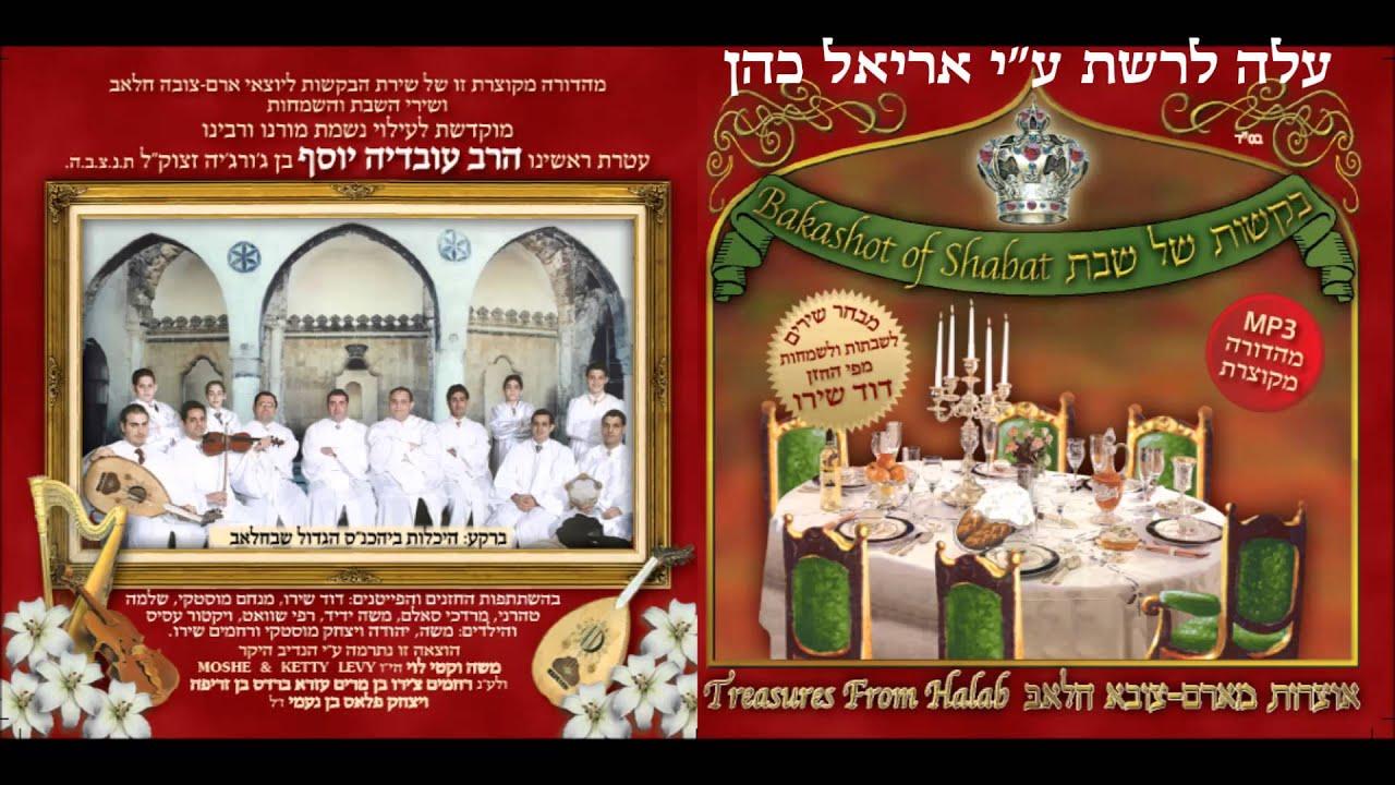 בקשות של שבת בנוסח יהודי חלאב - א: אל מסתתר & למענך