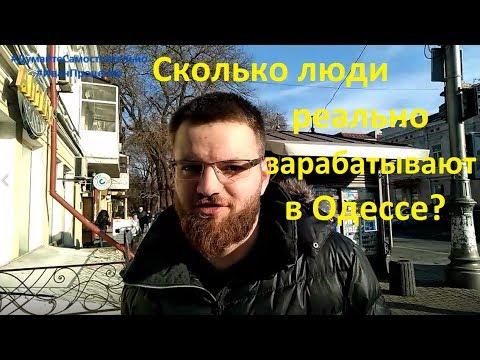 Сколько люди реально зарабатывают в Одессе Опрос 2019 от Иван Проценко