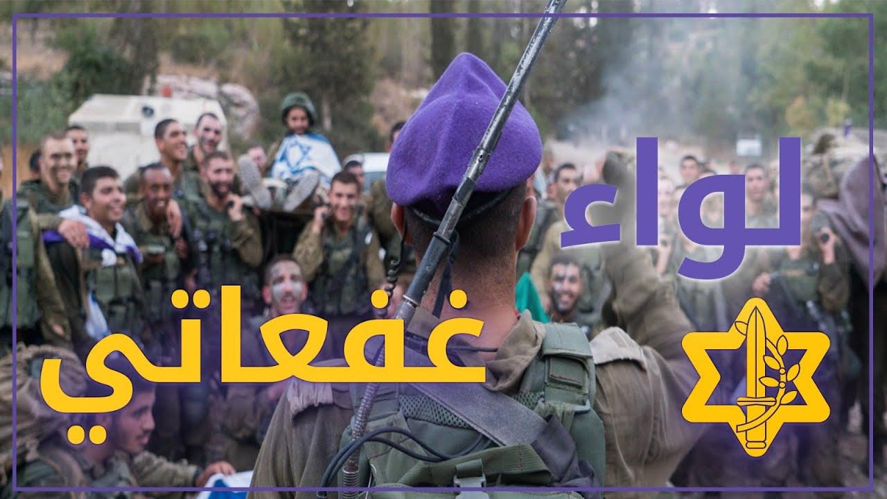 5 حقائق لم تعرفوها عن لواء غفعاتي في جيش الدفاع الاسرائيلي | أفيخاي أدرعي