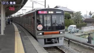 Osaka Metro堺筋線・阪急京都線直通運転50周年記念66系臨時列車(20191207) Extra Train for Osaka Metro and Hankyu Through Run