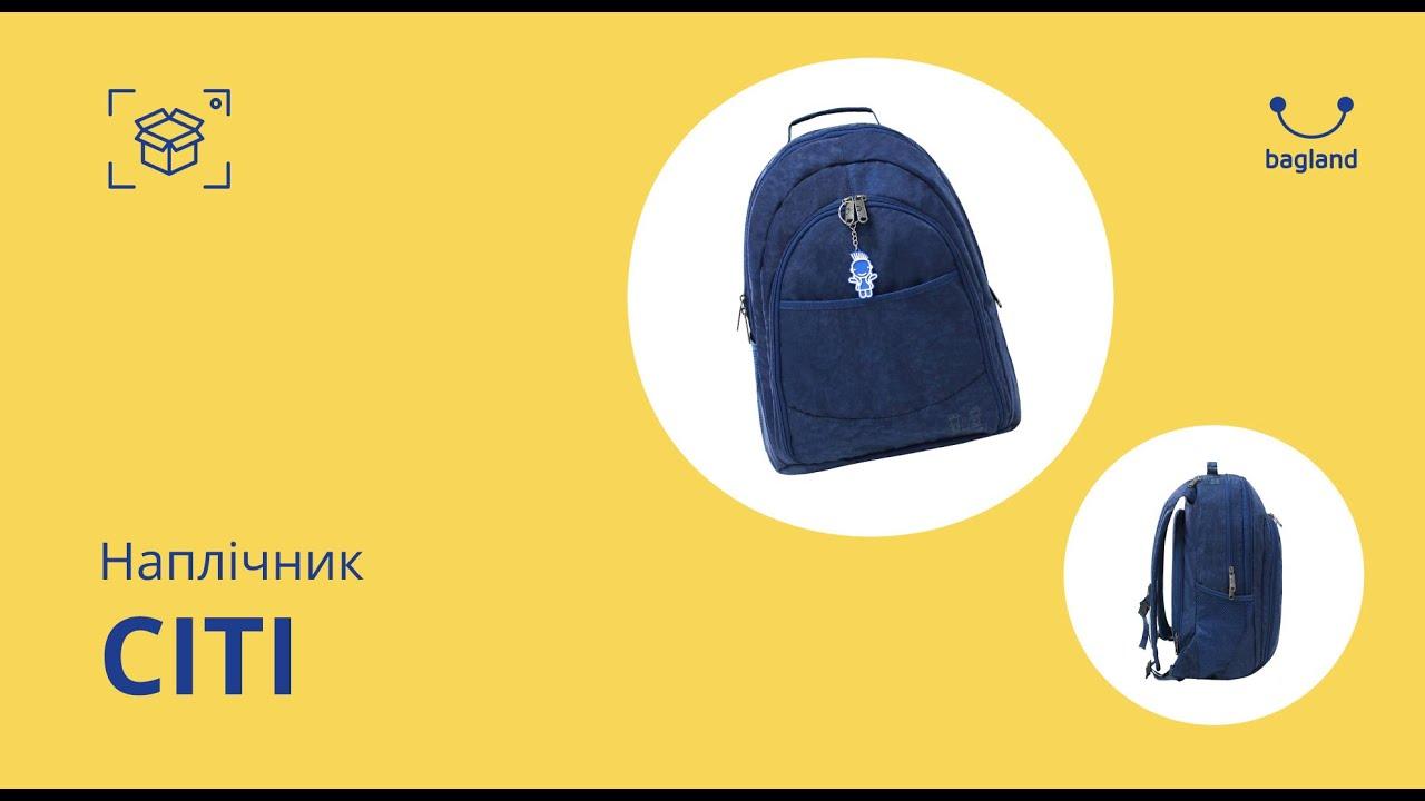 Price. Ua ➤ мы поможем вам выбрать школьные рюкзаки, сумки bagland по лучшим ценам в харькове ✓ сравнение цен в интернет-магазинах харькова.