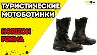 Обзор на ботинки HORIZON Forma (туристических) от центра мотоэкипировки FLIPUP.ru