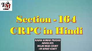 SECTION 164 CrPC || LAW MASTERS || RAJAN KUMAR PRASAD