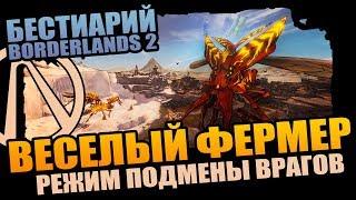 Бестиарий Borderlands 2   Создаем редкостных существ - Боссы, Пухлики, Коротышки!