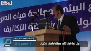 مصر العربية | وزير البيئة:الوزارة تشهد صحوة شبابية بفضل الواتس آب