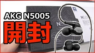 【開封動画】AKG N5005