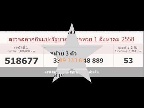 ตรวจหวย 1/08/58 ผลสลากกินแบ่งรัฐบาล 1 สิงหาคม 2558