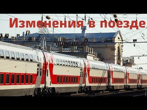 Изменения в двухэтажных поездах в Воронеж|Поехали поездом