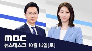 반팔 입다 '털모자에 담요'로‥겨울바람 덮친 주말 - [풀영상] MBC 뉴스데스크 2021년 10월 16일