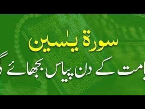 surah-yaseen-with-urdu-translation