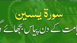 Surah yaseen with urdu translation ...