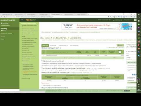 Онлайн-сборник рецептур FoodCost. Интеграция с линейкой учетных решений по общественному питанию