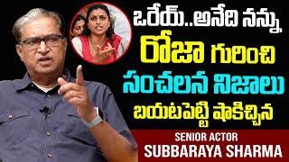 రోజా గురించి సంచలన నిజాలు చెప్పి షాకిచ్చిన | Actor Subbaraya Sharma about Roja Behaviour | PlayEven