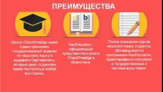 Курсы чешского языка в Алматы, обучение в Чехии с kazeducation