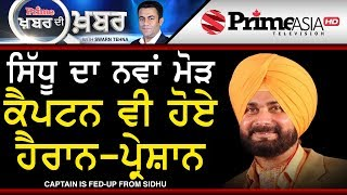 Prime Khabar Di Khabar 620 Captain is Fed-up from Sidhu