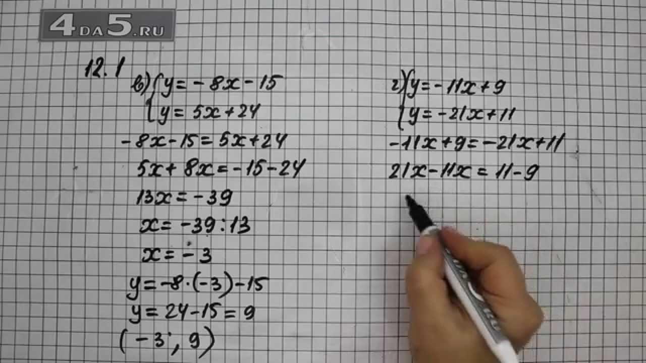 мордкович 7 класс алгебра гдз задачник