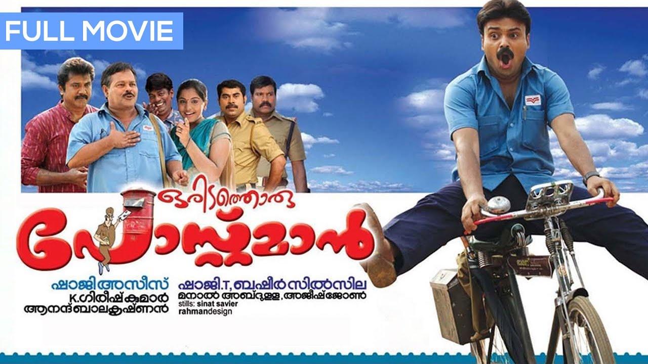 Download Oridathoru Postman || Malayalam Full Movie || Kunchacko Boban || Innocent