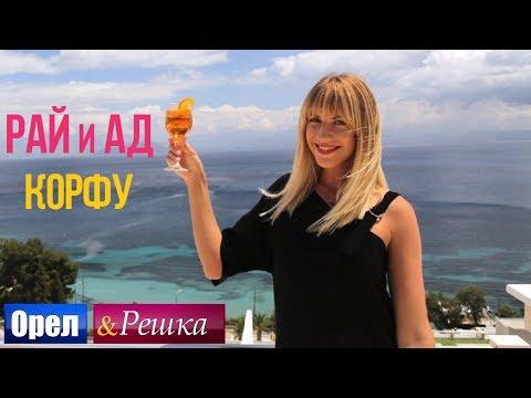 Орел и решка. Рай и Ад - Райский Корфу   Греция (1080p HD)
