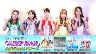 シングル「JUMP MAN」2月28日(水)リリース! チームしゃちほこオフィシ...