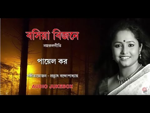 Bosiya Bijane | Payel Kar | Prattyush Banerjee | Nazrul Geeti Audio Jukebox Mp3