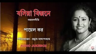 Bosiya Bijane | Payel Kar | Prattyush Banerjee | Nazrul Geeti Audio Jukebox
