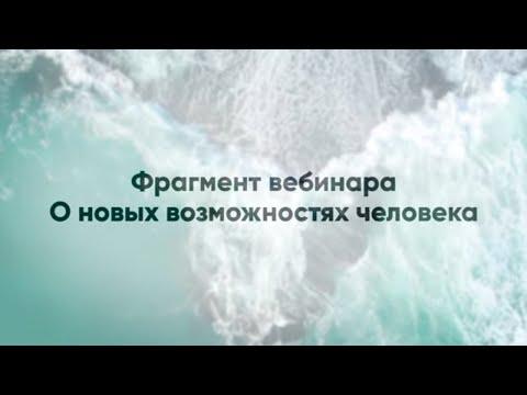 Аркадий Петров о новых возможностях человека