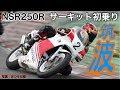NSR250Rで筑波サーキット【モトブログ】#53