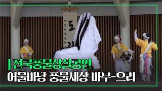 2019 전국풍물상설공연 '어울마당 풍물세상' 마무으-…