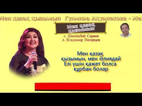 Гүлмира Ақүрпекова - Мен қазақ қызымын (БейнеМәтін)