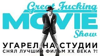 ЛУЧШИЙ ФИЛЬМ 20 ВЕКА?! ГРАЖДАНИН КЕЙН | GFM SHOW 18+