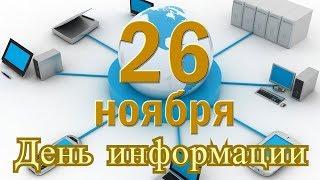 Всемирный день информации - дата и история праздника.