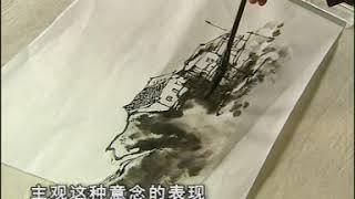 中国山水画基础课程第10集:取舍与提炼