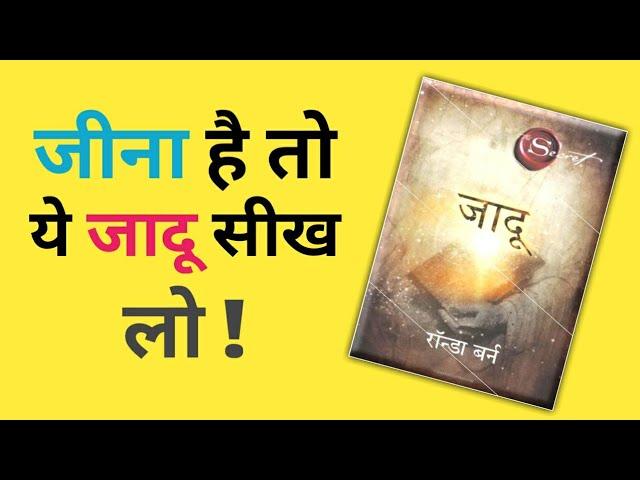 The Magic (hindi)| Jadu book by Rhonda Byrne | ????|