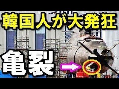 【衝撃】日本が韓国の潜水艦性能に大爆笑www 最新型のスクリュープロペラに亀裂が入ってるぞ! 原因不明の欠陥がまたもや発生! 驚愕の真相!『海外の反応』!