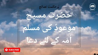 پُرحکمت نصائح - حضرت مسیحِ موعود علیہ الصلوٰۃ والسلام کی مسلم اُمّہ کے لئے دعا | Words of Wisdom