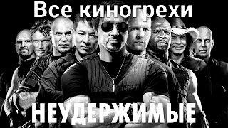 """Все киногрехи и киноляпы фильма """"Неудержимые"""""""