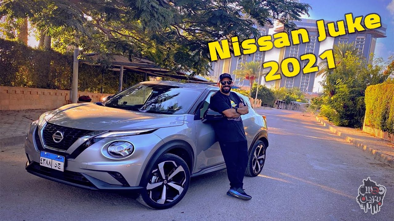 Nissan Juke Review 2021 تجربة قيادة نيسان جوك الجديدة تامر بشير