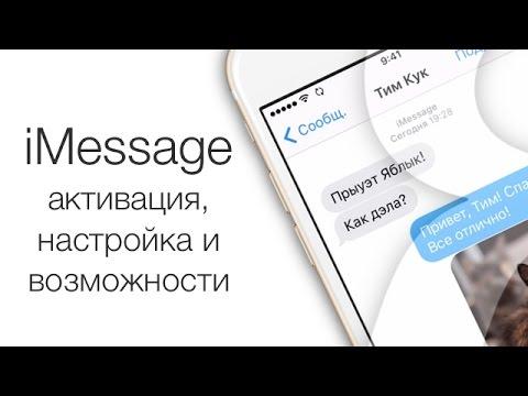 Как получать смс на ipad