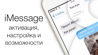 видео Если iPhone не отправляет смс, что делать? как жить? кто виноват??