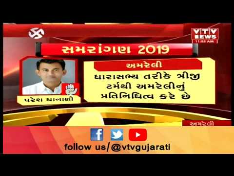 #Loksabha Elections: Gujarat Congress Opposition Leader Paresh Dhanani fill Nomination Today   Vtv