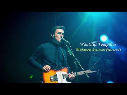 Nautilus Pompilius - Эта музыка будет вечной