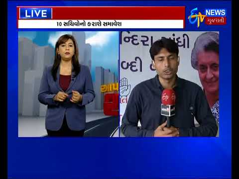 Ahmedabad: Congress's Reconstruction exercise_Etv News Gujarati