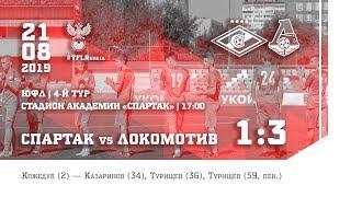 """Обзор матча """"Спартак"""" (U-17) - """"Локомотив"""" 1:3"""