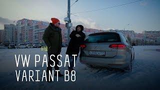 """Лучший """"сарай"""". VW PASSAT VARIANT B8"""
