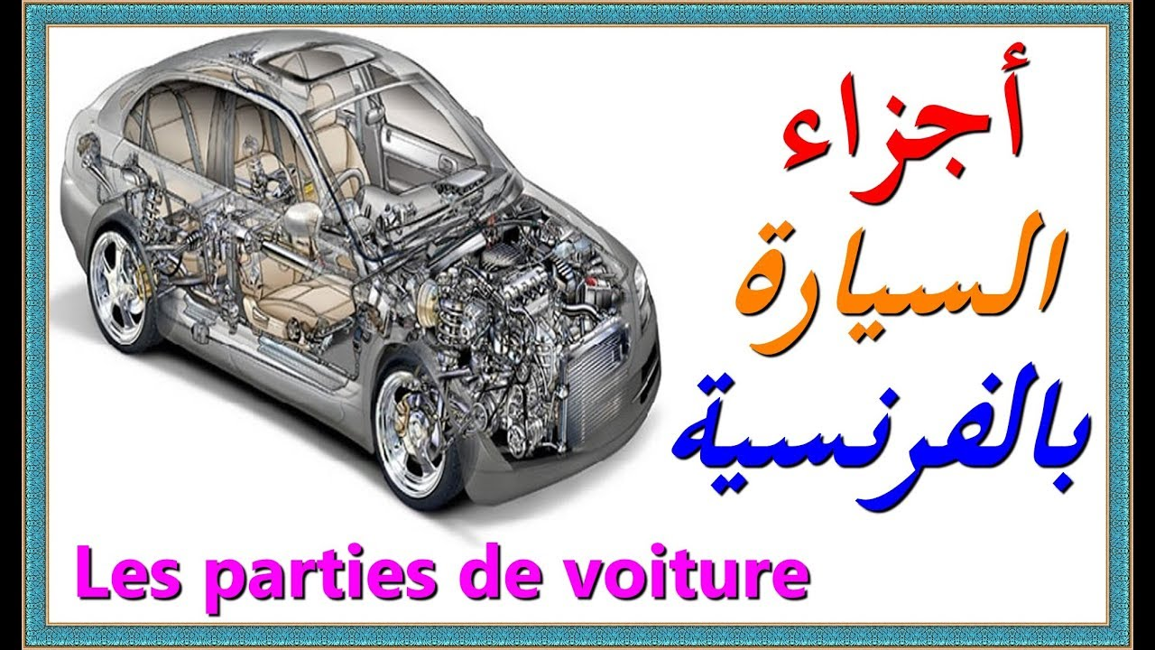 تعلم اللغة الفرنسية أجزاء السيارة بالفرنسية بالصور مع التكرار Les