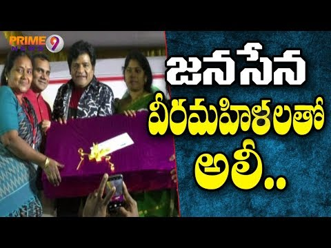Actor Ali Celebrating Sankranthi along with Janasena Veeramahilalu | Prime9 News