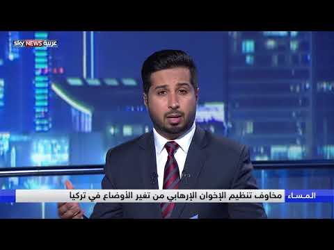 مخاوف تنظيم الإخوان الإرهابي من تغير الأوضاع في تركيا  - 23:22-2018 / 8 / 14