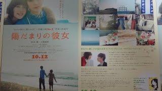 陽だまりの彼女 A 2013 映画チラシ 2013年10月12日公開 【映画鑑賞&グ...
